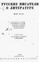 Книга Русские писатели о литературе (XVIII-XX вв.). Том I, II