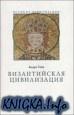 Книга Византийская цивилизация