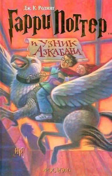 Книга Джоан Роулинг Гарри Поттер и узник Азкабана