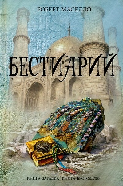 Книга РОБЕРТ МАСЕЛЛО БЕСТИАРИЙ