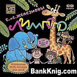 Аудиокнига Лимпопо: Подвижные игры-песенки для детей 2-6 лет
