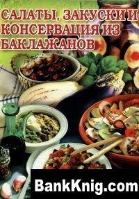 Книга Салаты, закуски и консервация из баклажанов