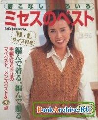 Журнал Lets Knit Series 25, 2000.