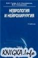 Книга Неврология и нейрохирургия. В 2 томах. Том 1