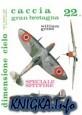 Книга Dimensione Cielo 22/II: Caccia Gran Bretagna 2. Speciale Spitfire