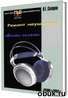 Книга Ремонт наушников своими силами