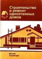 Строительство и ремонт одноэтажных домов