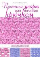 Аудиокнига Н. Свеженцева - Плотные узоры для вязания крючком
