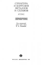 Книга Структура и коррозия металлов и сплавов (атлас)
