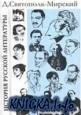 Аудиокнига История русской литературы с древнейших времен по 1925 год.