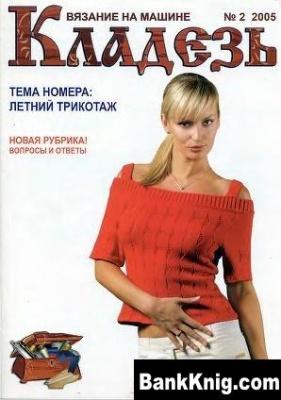 Книга Кладезь 2005 №2