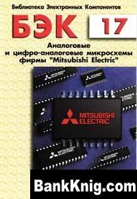 Книга Аналоговые и цифро-аналоговые микросхемы фирмы «Mitsubishi Electric». БЭК-17