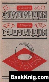 Книга Флатландия. Сферландия