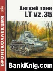 Бронеколлекция. 2003 №4. Легкий танк LT vz.35