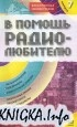 Книга В помощь радиолюбителю. Выпуск 7