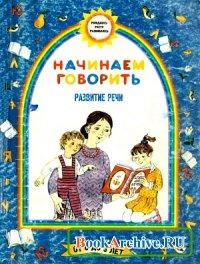 Книга Начинаем говорить. Развитие речи. Для детей от 0 до 3 лет.