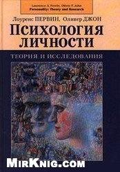 Книга Психология личности. Теория и исследования