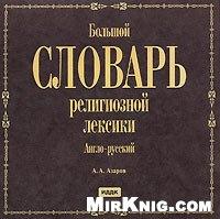 Книга Большой словарь религиозной лексики. Англо-русский