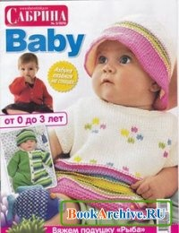Журнал Сабрина Baby от 0 до 3лет №5 2010