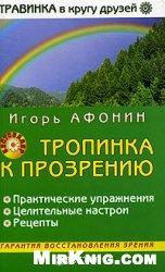 Аудиокнига Тропинка к прозрению (аудиокнига)