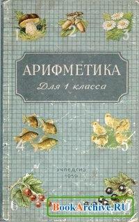 Книга Арифметика. Для 1 класса