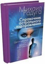 Книга Справочник астрального оздоровления