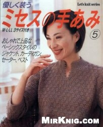 Журнал Lets knit series, vol.5 2001
