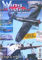 Журнал Журнал Журнал по авиамоделизму Wing Masters №1 (Декабрь)