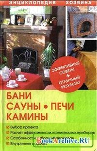 Книга Энциклопедия хозяина - Бани, сауны, печи, камины