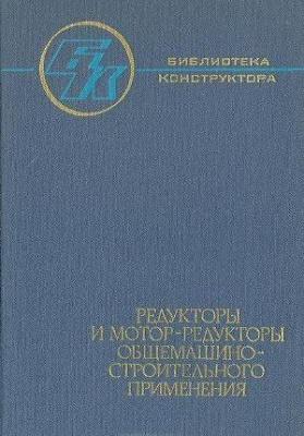 Книга Редукторы и мотор-редукторы общемашиностроительного применения: Справочник