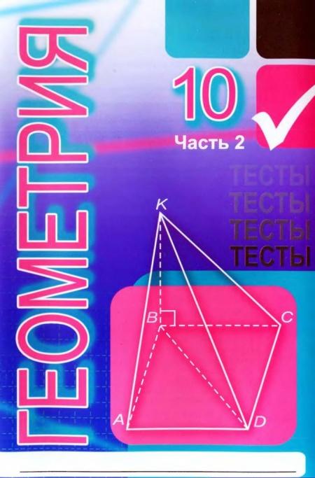 Решебник геометрия 10 класс тесты сугоняев