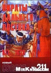 Журнал Новый Солдат 211 - Пираты дальнего востока 811-1639 гг
