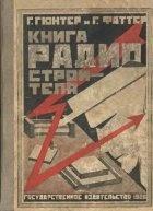 Книга радиостроителя. Как сделать самому отдельные части радиоприемного устройства