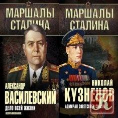 Книга Книга Маршалы Сталина - 2 книги