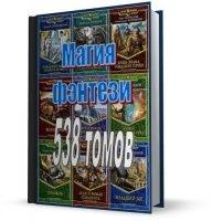 Книга Книжная серия - «Магия фэнтези»  (538 томов)