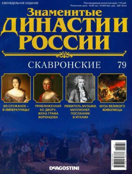 Книга Журнал: Знаменитые династии России №79 (2015)