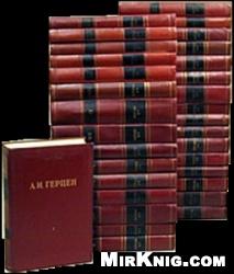 Книга Герцен А.И. Собрание сочинений в 30 томах. Том. 17