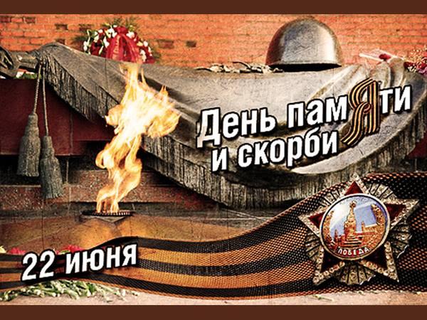 22 июня, Луганск. Свеча Памяти