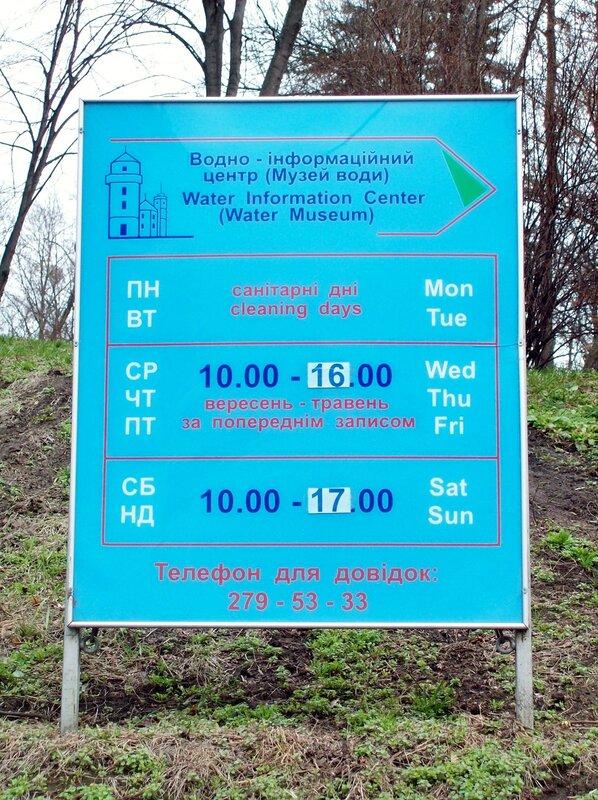 Расписание работы Музея воды