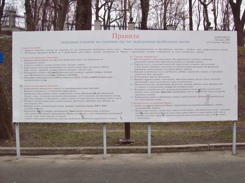 Правила поведения на стадионе Динамо