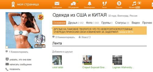 0 82fe8 5d578cc7 L Заяви о себе на Одноклассниках.ru