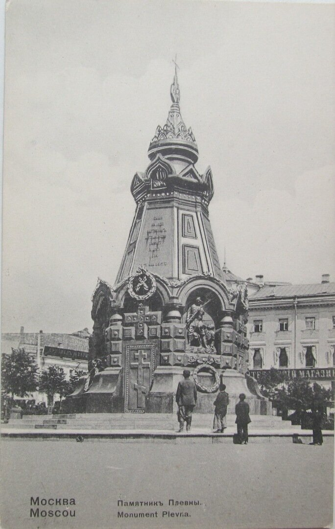 Памятник Плевны