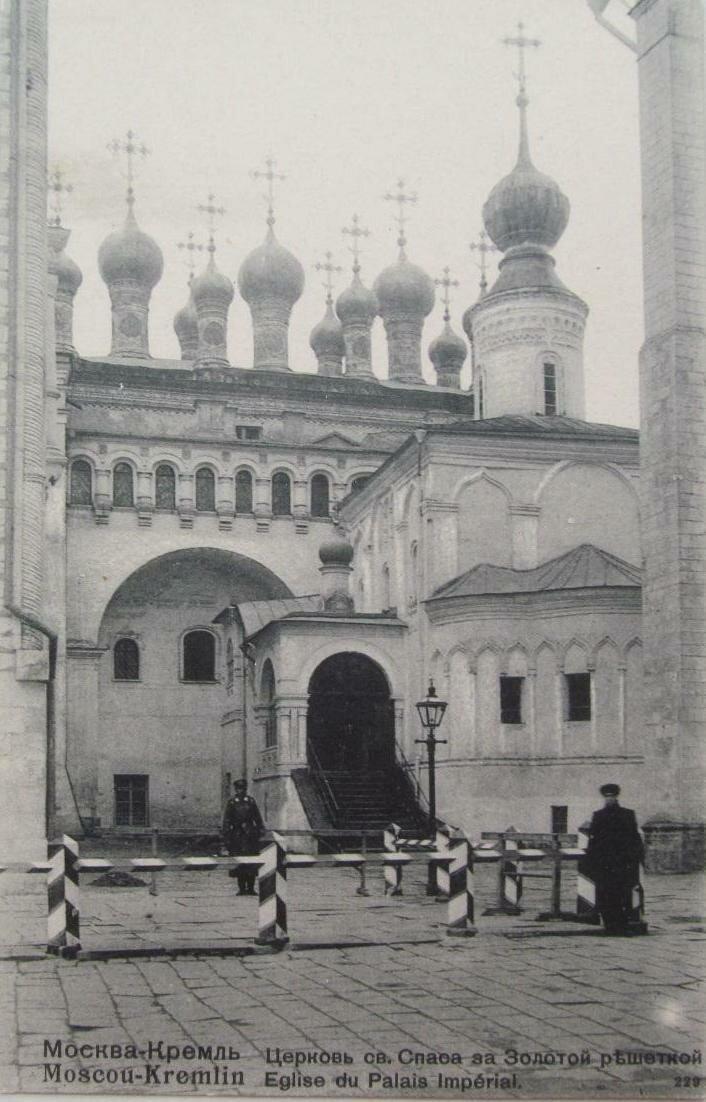 Кремль. Церковь Святого Спаса за Золотой решеткой