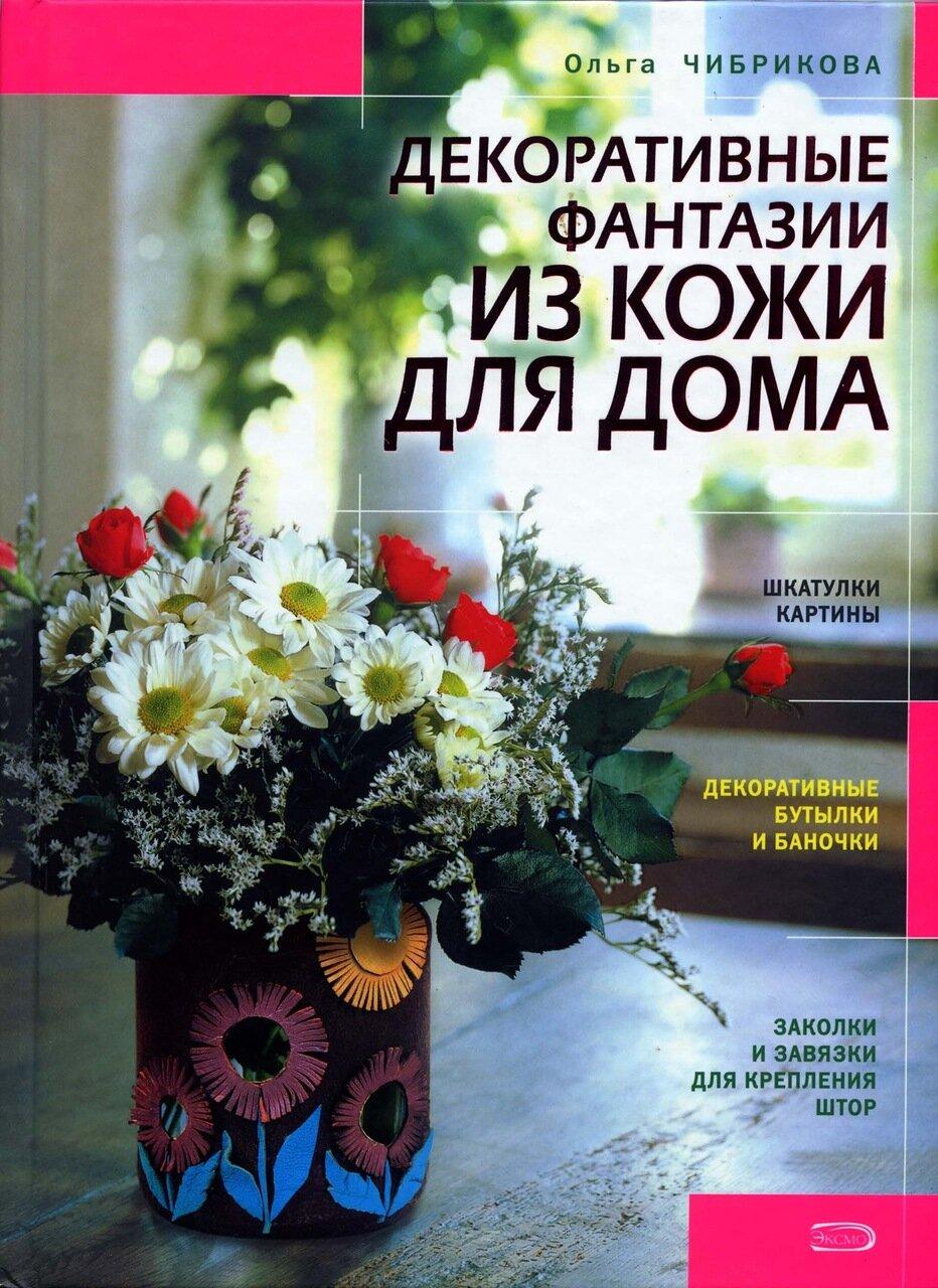 Журнал - Декоративные фантазии из кожи для дома - О.Чибрикова