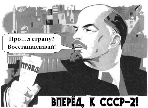 Говорит Ильич