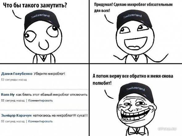 luchi-nenavisti-v-vkontakte-foto_47088_s__18