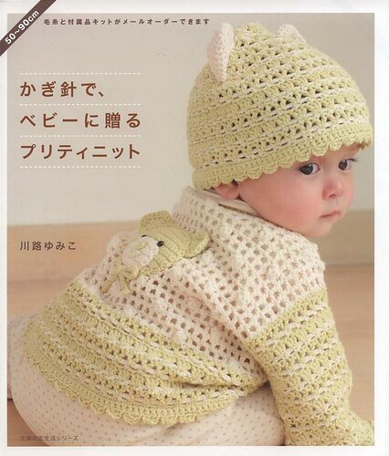 Ifolder.  Crochet for babies.  Depositfiles.