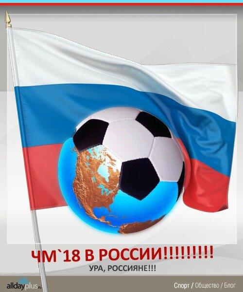 Чемпионат Мира по футболу в России - в 2018!!!