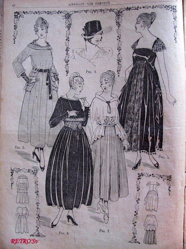 Журнал для хозяек №5 за 1917г. (продолжение)