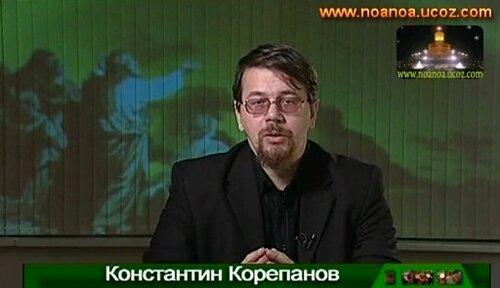 Корепанов